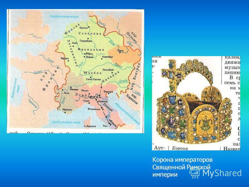 Корона императоров Священной Римской империи