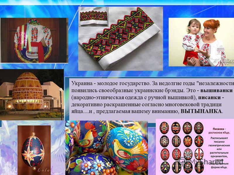 Украина - молодое государство. За недолгие годы