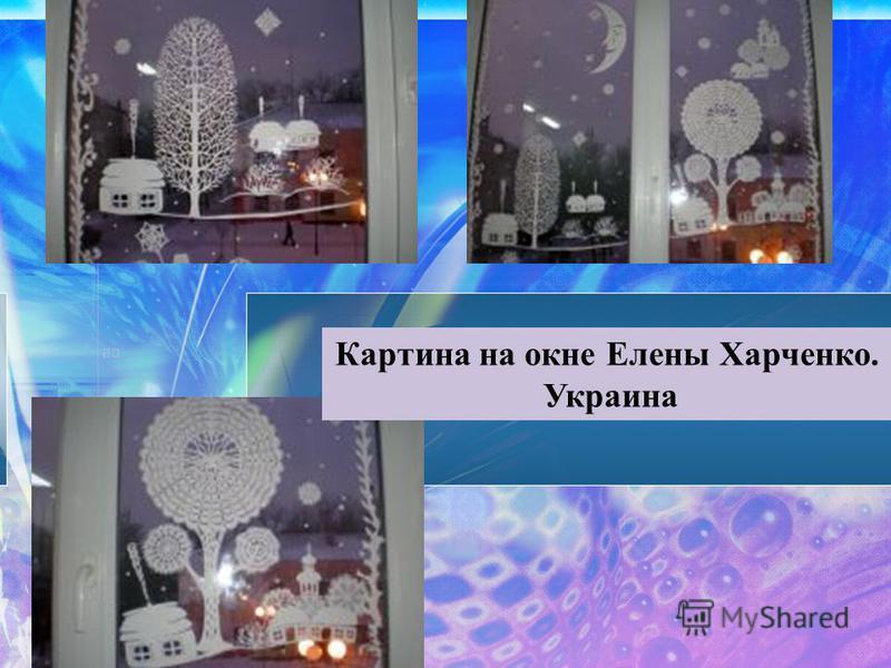 Картина на окне Елены Харченко. Украина