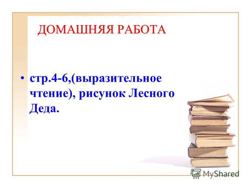 ДОМАШНЯЯ РАБОТА стр.4-6,(выразительное чтение), рисунок Лесного Деда.