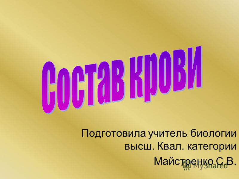 Подготовила учитель биологии высш. Квал. категории Майстренко С.В.