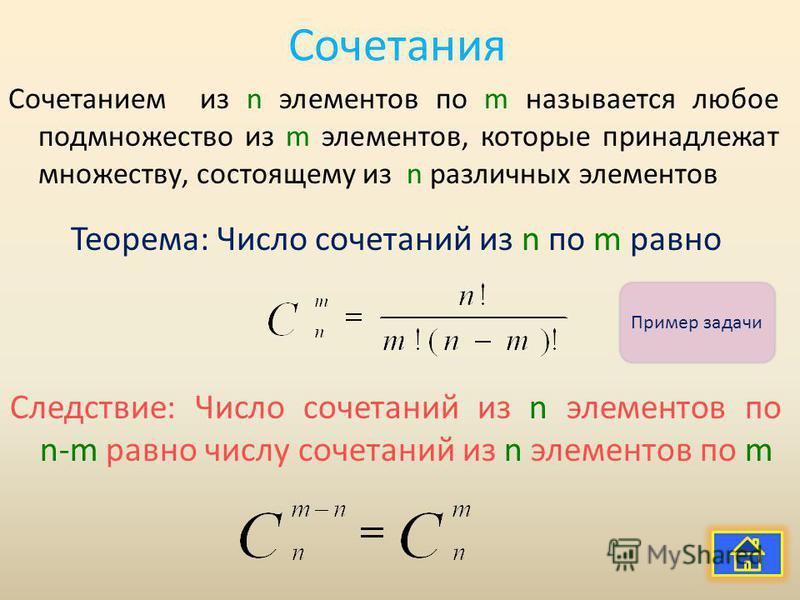 Сочетания Сочетанием из n элементов по m называется любое подмножество из m элементов, которые принадлежат множеству, состоящему из n различных элементов Теорема: Число сочетаний из n по m равно Следствие: Число сочетаний из n элементов по n-m равно