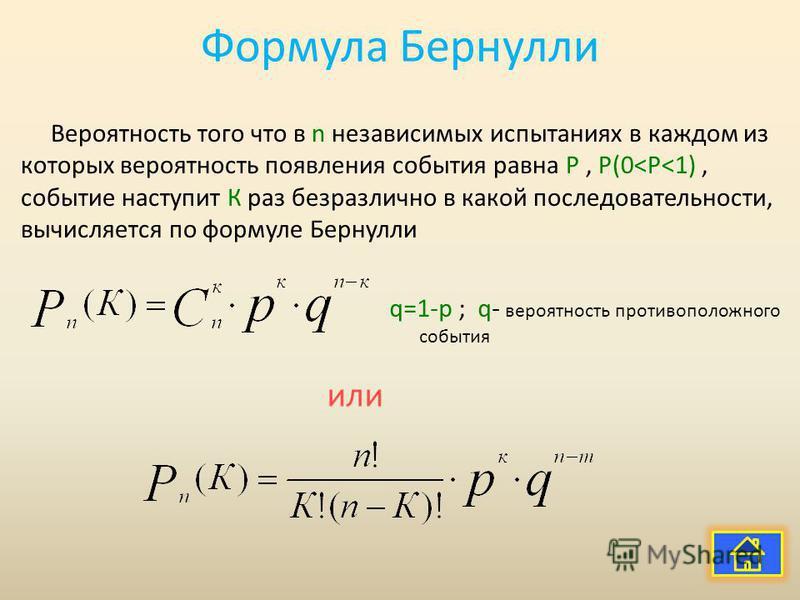 Формула Бернулли Вероятность того что в n независимых испытаниях в каждом из которых вероятность появления события равна Р, Р(0