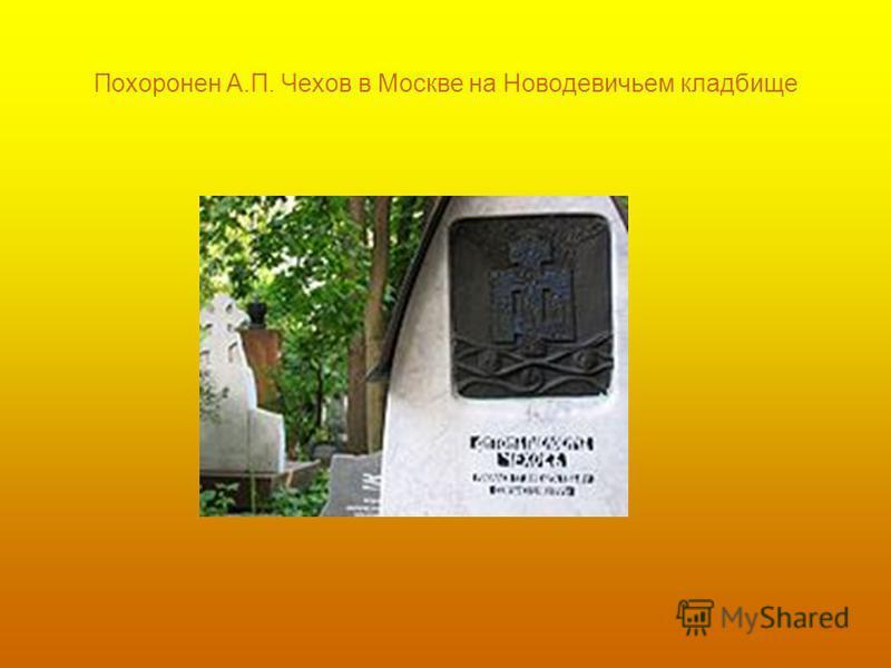 Похоронен А.П. Чехов в Москве на Новодевичьем кладбище