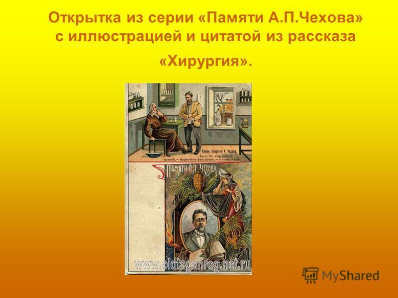 Открытка из серии «Памяти А.П.Чехова» с иллюстрацией и цитатой из рассказа «Хирургия».