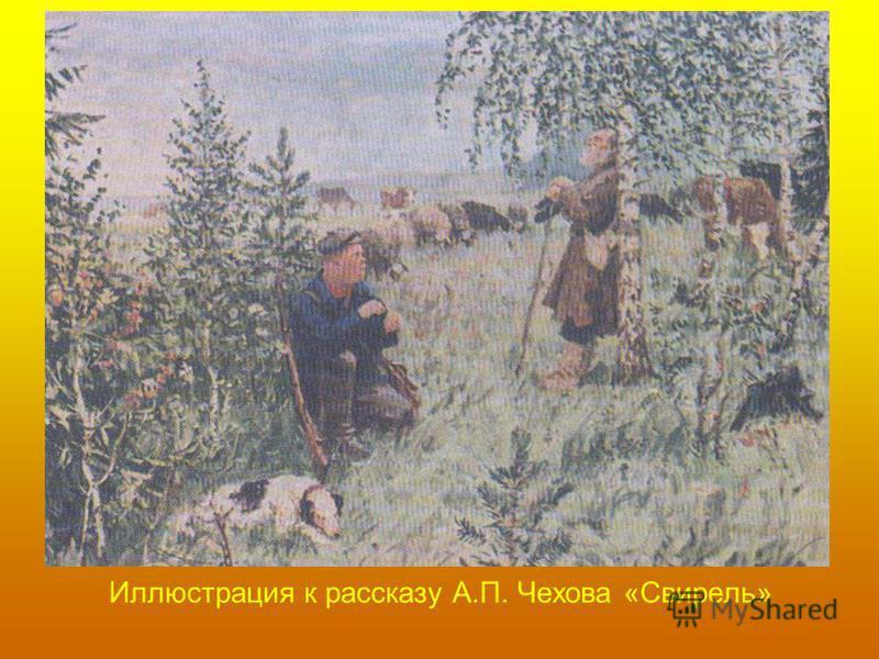 Иллюстрация к рассказу А.П. Чехова «Свирель»