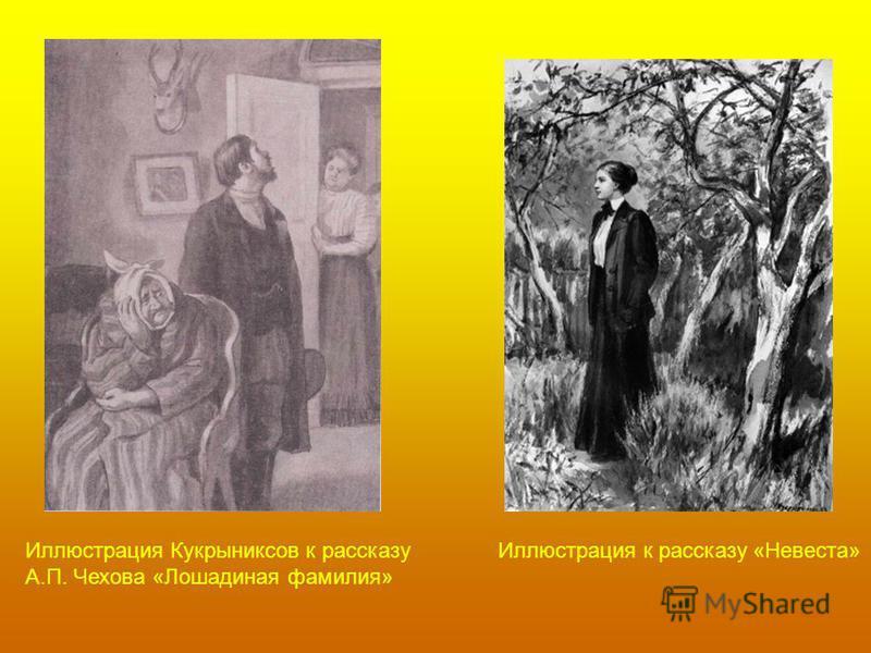 Иллюстрация к рассказу «Невеста»Иллюстрация Кукрыниксов к рассказу А.П. Чехова «Лошадиная фамилия»