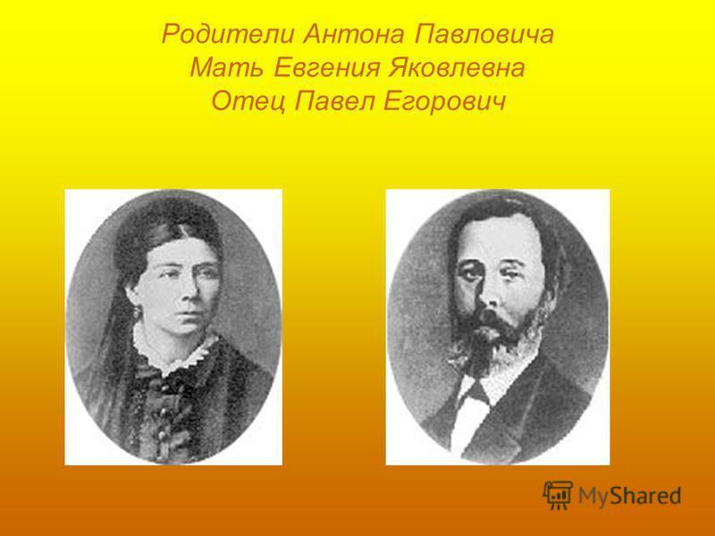 Родители Антона Павловича Мать Евгения Яковлевна Отец Павел Егорович
