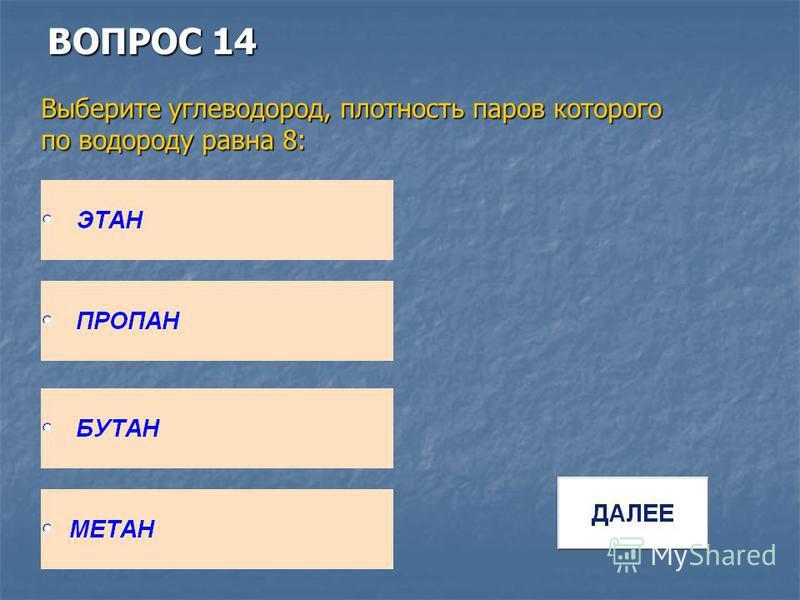 ВОПРОС 14 Выберите углеводород, плотность паров которого по водороду равна 8: