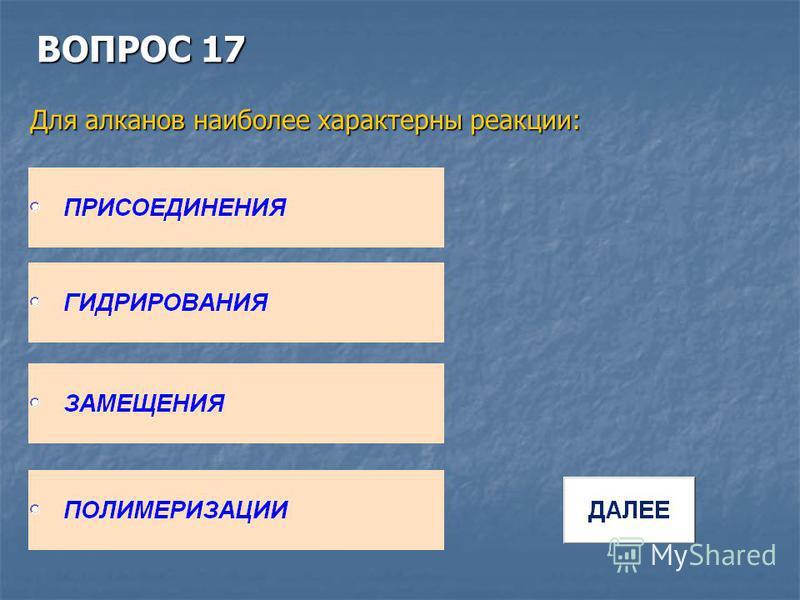 ВОПРОС 17 Для алканов наиболее характерны реакции: