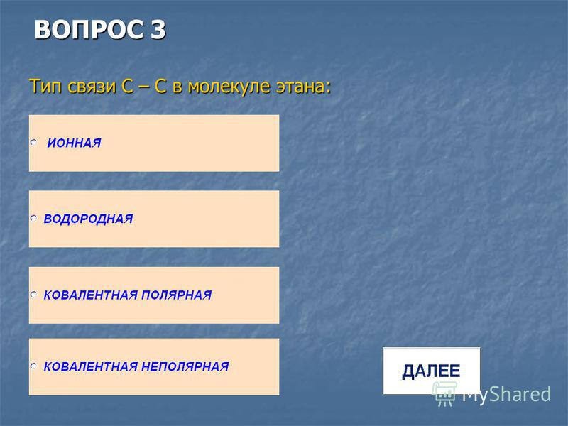 ВОПРОС 3 Тип связи С – С в молекуле этана: