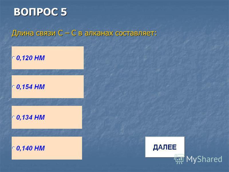 ВОПРОС 5 Длина связи С – С в алканах составляет:
