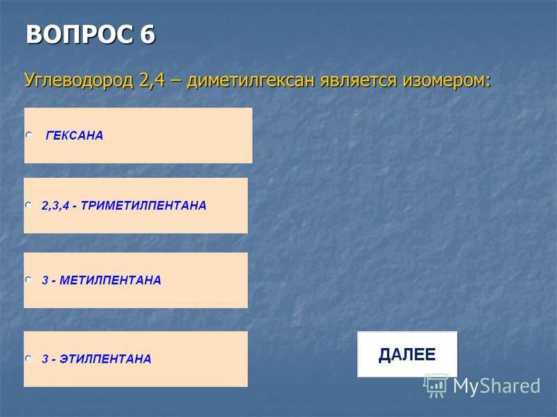ВОПРОС 6 Углеводород 2,4 – диметилгексан является изомером:
