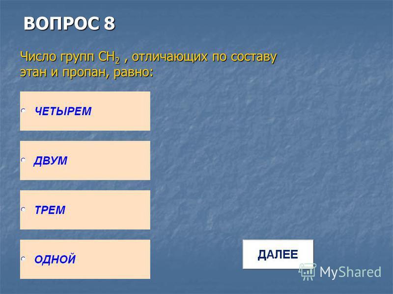 ВОПРОС 8 Число групп СН 2, отличающих по составу этан и пропан, равно: