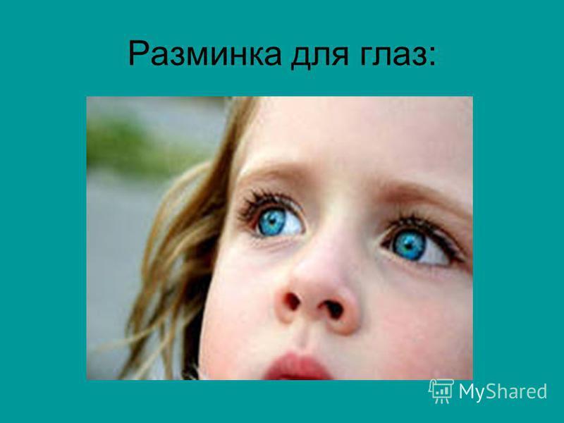 Стихотворение про родительный падеж: – А я – падеж родительный. Характер мой – общительный. Похож я на винительный Кого? чего? – и вот он я! Бываю иногда, Предлоги часто мне друзья: Но в тексте различите вы И с, и до, и у, и из – Два падежа всегда.
