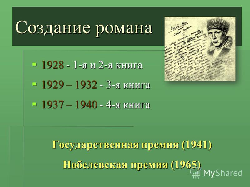 Создание романа 1928 - 1-я и 2-я книга 1928 - 1-я и 2-я книга 1929 – 1932 - 3-я книга 1929 – 1932 - 3-я книга 1937 – 1940 - 4-я книга 1937 – 1940 - 4-я книга Государственная премия (1941) Нобелевская премия (1965)