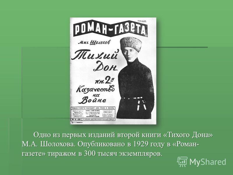 Одно из первых изданий второй книги «Тихого Дона» М.А. Шолохова. Опубликовано в 1929 году в «Роман- газете» тиражом в 300 тысяч экземпляров.