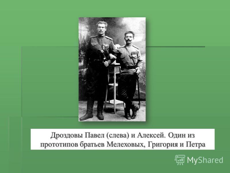 Дроздовы Павел (слева) и Алексей. Один из прототипов братьев Мелеховых, Григория и Петра