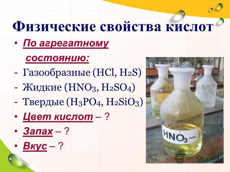 Физические свойства кислот По агрегатному состоянию: -Газообразные (HCl, H 2 S) -Жидкие (HNO 3, H 2 SO 4 ) -Твердые (H 3 PO 4, H 2 SiO 3 ) Цвет кислот – ? Запах – ? Вкус – ?