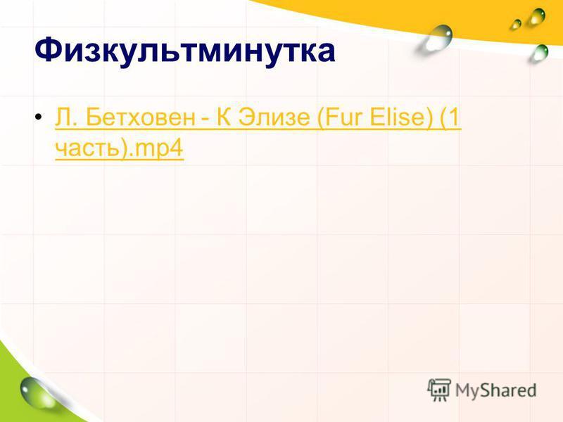 Физкультминутка Л. Бетховен - К Элизе (Fur Elise) (1 часть).mp4Л. Бетховен - К Элизе (Fur Elise) (1 часть).mp4