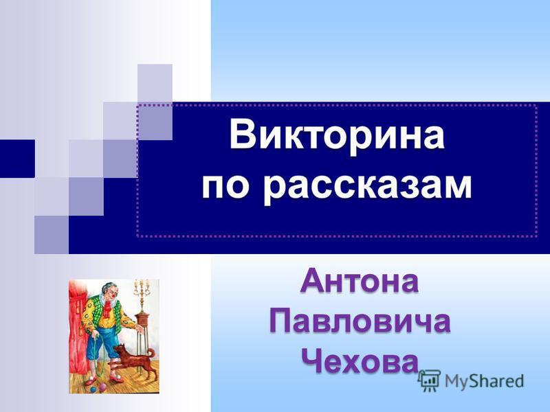 Антона ПавловичаЧехова