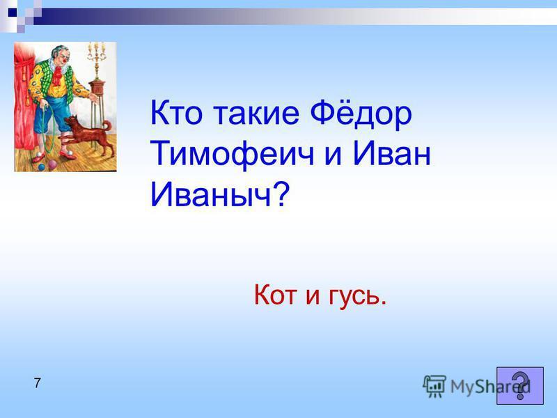 Кто такие Фёдор Тимофеич и Иван Иваныч? Кот и гусь. 7