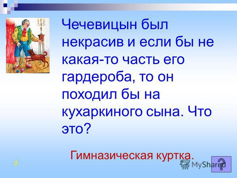 Чечевицын был некрасив и если бы не какая-то часть его гардероба, то он походил бы на кухаркиного сына. Что это? Гимназическая куртка. 2