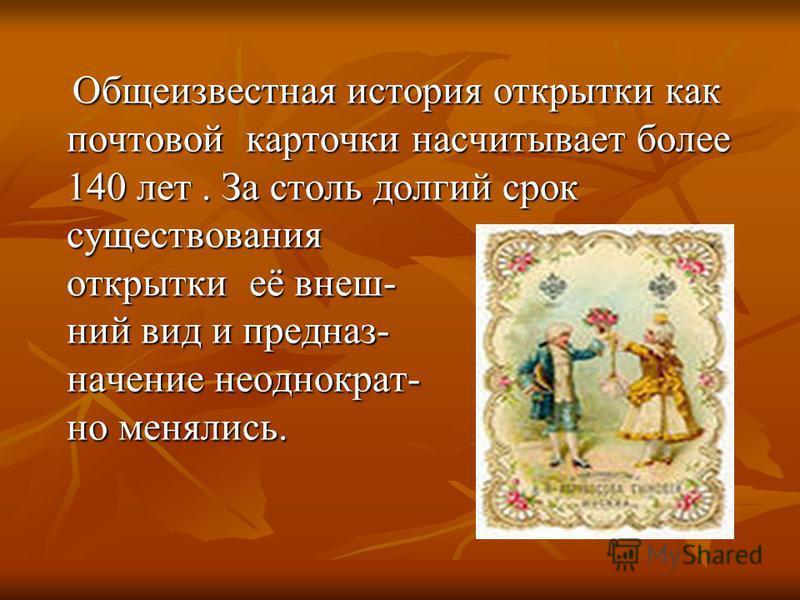 Презентация на тему история возникновения