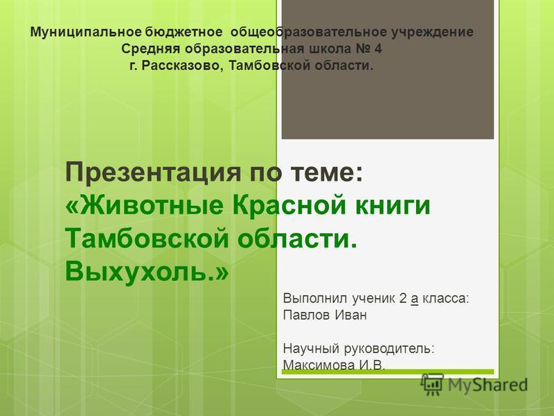 Красная книга тамбовской области доклад 3571
