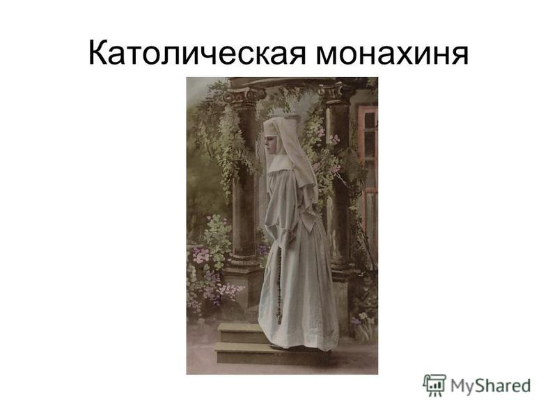 Католическая монахиня