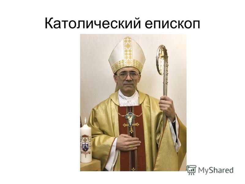 Католический епископ