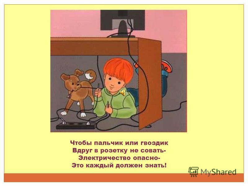 Чтобы пальчик или гвоздик Вдруг в розетку не совать- Электричество опасно- Это каждый должен знать!