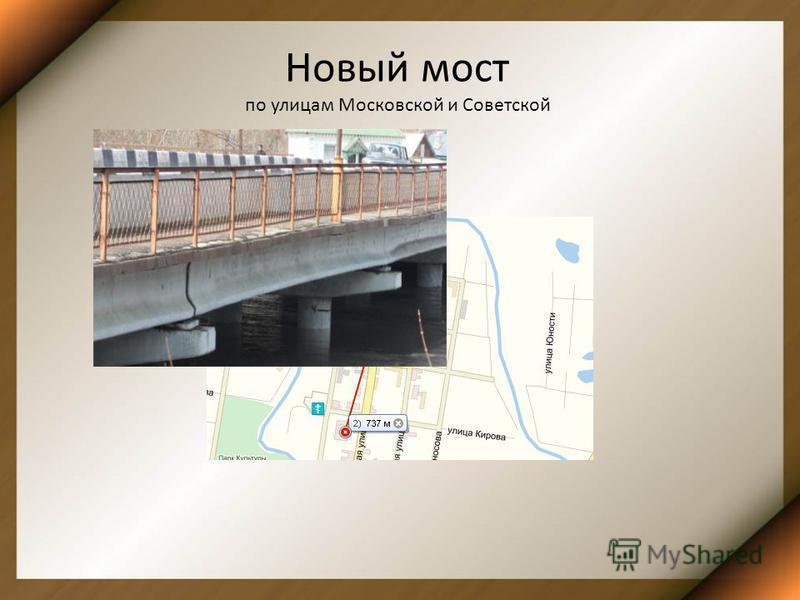 Новый мост по улицам Московской и Советской
