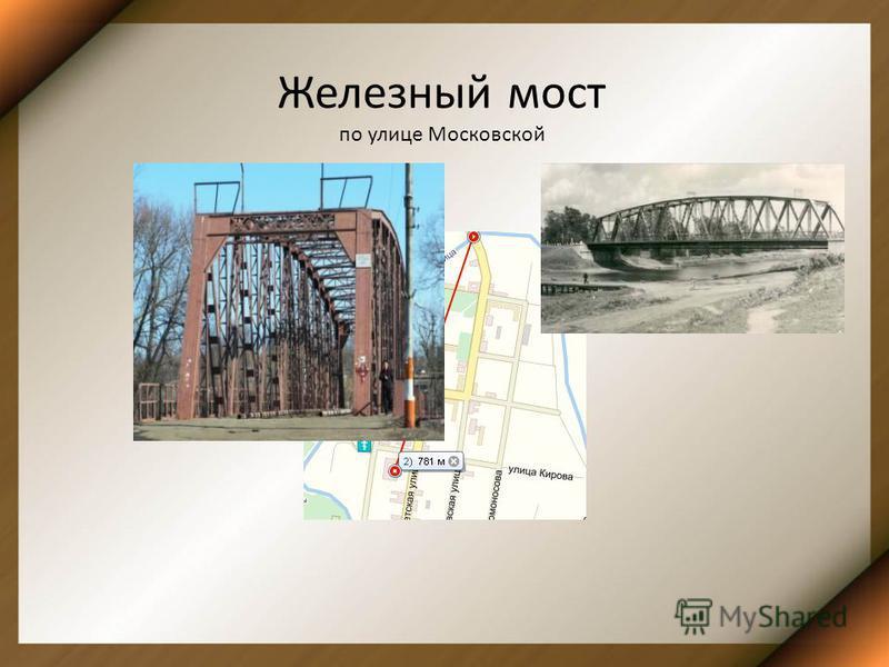 Железный мост по улице Московской