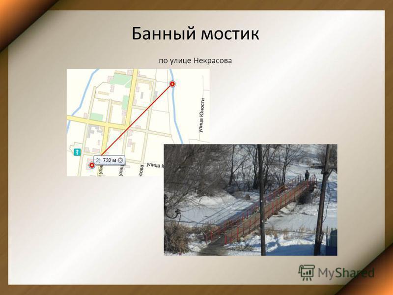 Банный мостик по улице Некрасова