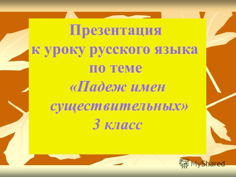 Презентация по русскому языку про падежи для 3 классов