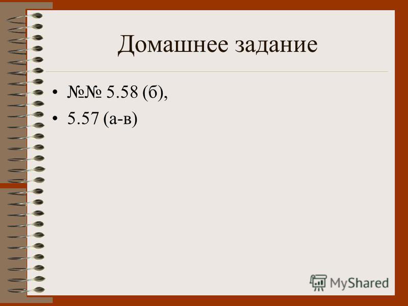 Домашнее задание 5.58 (б), 5.57 (а-в)