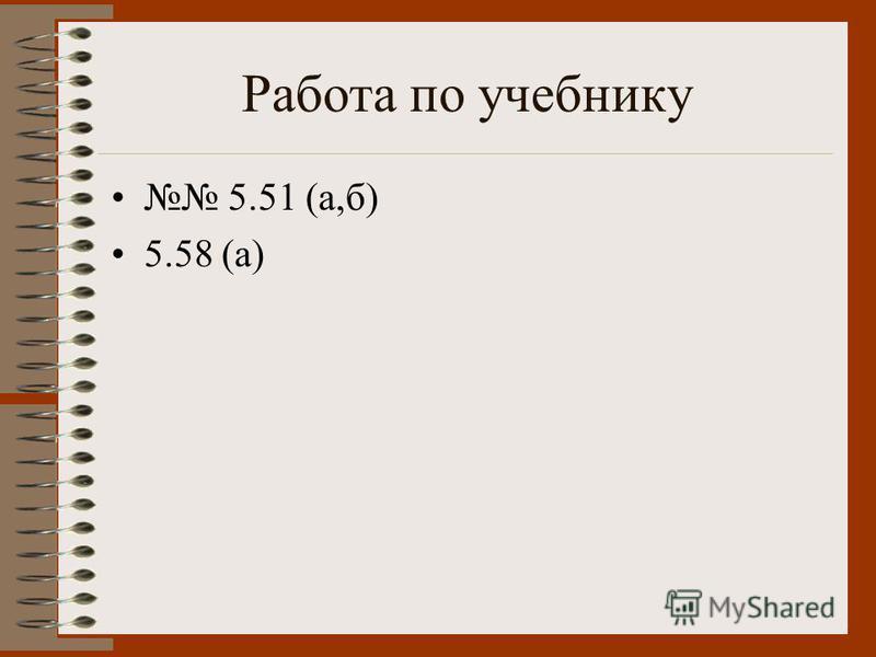 Работа по учебнику 5.51 (а,б) 5.58 (а)