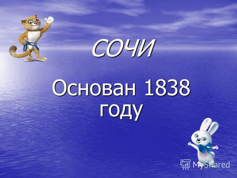 СОЧИ Основан 1838 году