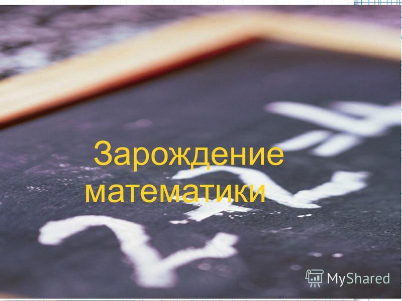 Зарождение математики