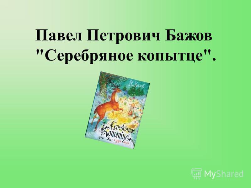 Павел Петрович Бажов Серебряное копытце.