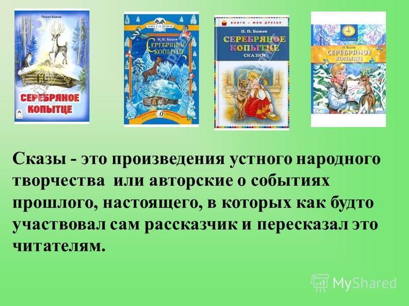 Сказы - это произведения устного народного творчества или авторские о событиях прошлого, настоящего, в которых как будто участвовал сам рассказчик и пересказал это читателям.