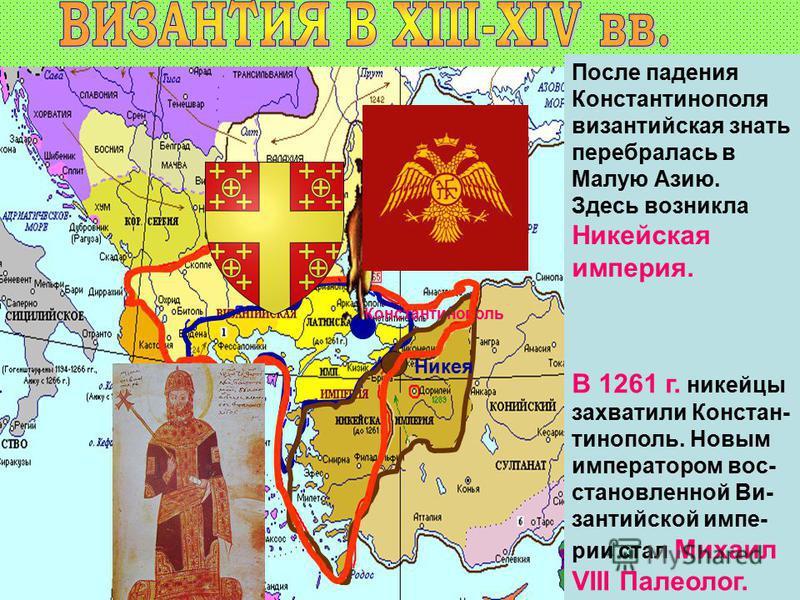В 1204 г. Византия пала под ударами крестоносцев. На ее территории возникли государства крестоносцев. Самым крупным из них была Латин- ская империя. В этих государствах установились западноевропейские порядки. Вспомните, что характерно было для этих