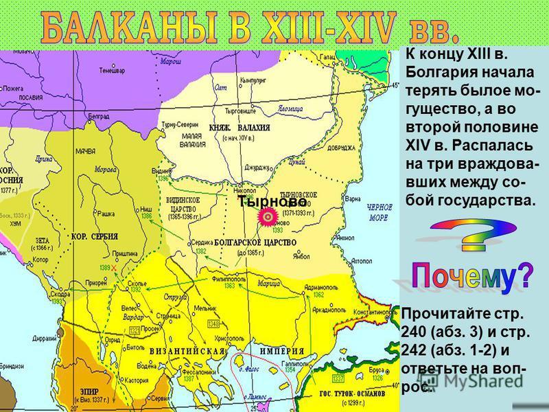 В начале XIII в. Болгария отстояла свою независимость. В 30-е гг. XIII в. превратилась в могущественное государство Балканского полуострова. Рассмотрите карту на стр. 241 и назовите территории, которые были захвачены Болгарией в XIII в.? К концу XIII