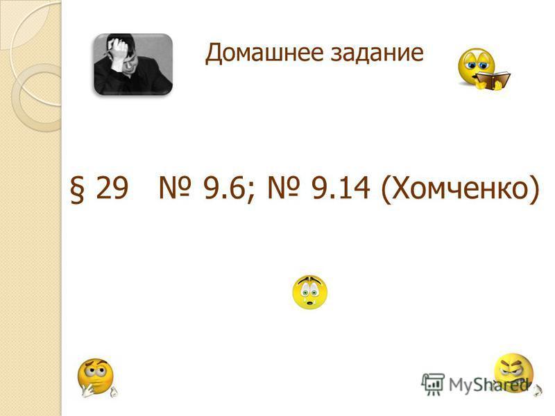 Домашнее задание § 29 9.6; 9.14 (Хомченко)