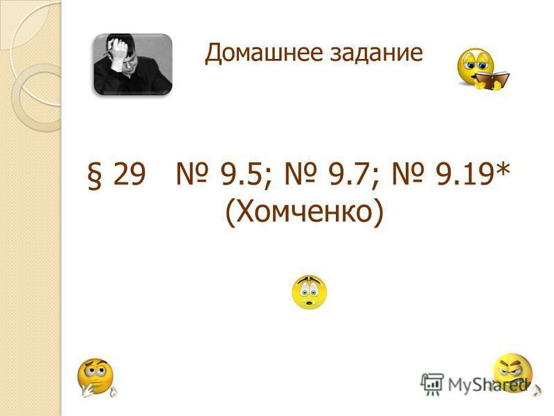 Домашнее задание § 29 9.5; 9.7; 9.19* (Хомченко)