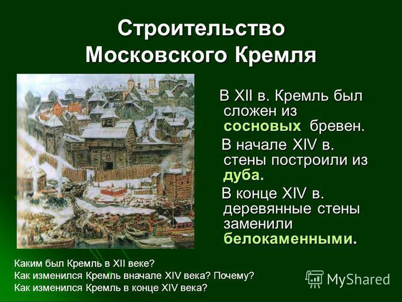 В XII в. Кремль был сложен из сосновых б б б бревен. В начале XIV в. стены построили из дуба. В конце XIV в. деревянные стены заменили белокаменными. Строительство Московского Кремля Каким был Кремль в XII веке? Как изменился Кремль вначале XIV века?