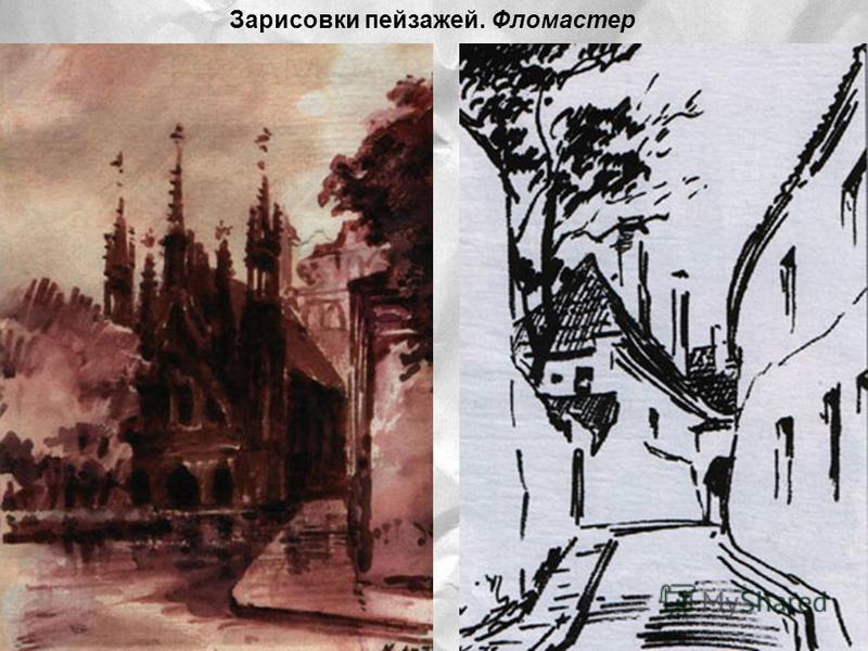 Зарисовки пейзажей. Фломастер