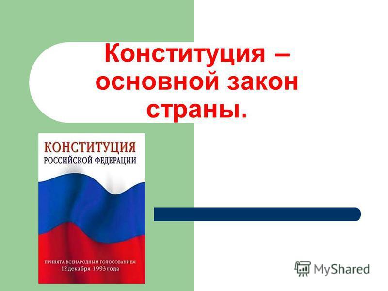 Конституция – основной закон страны.