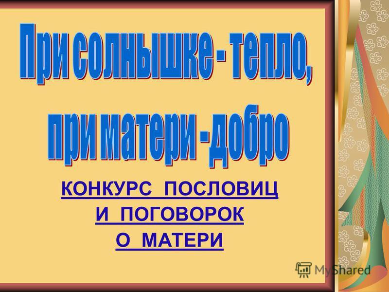 КОНКУРС ПОСЛОВИЦ И ПОГОВОРОК О МАТЕРИ